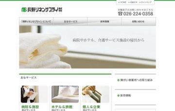長野リネンサプライ株式会社