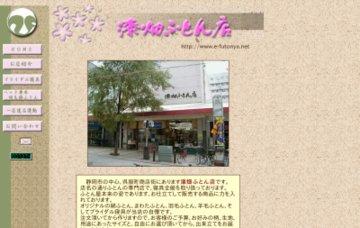 株式会社漆畑ふとん店