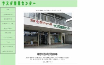 株式会社ヤスダ寝具センター
