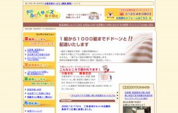 大阪布団サービス株式会社